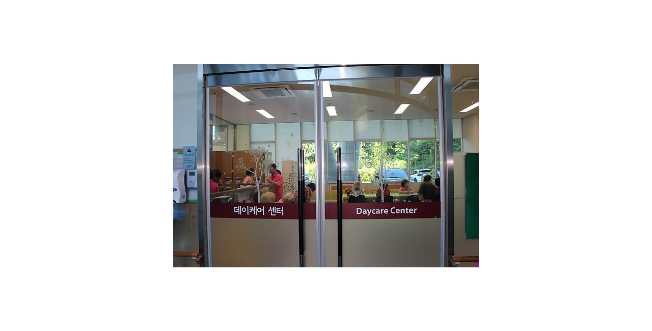 데이케어센터